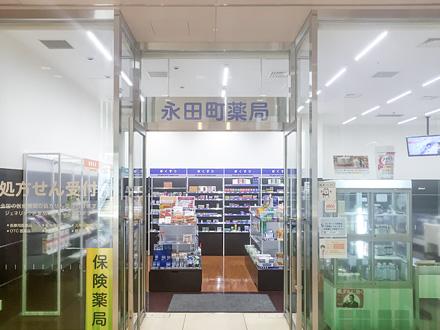 永田町薬局
