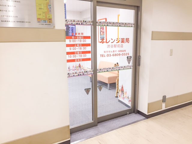 オレンジ薬局 渋谷駅前店