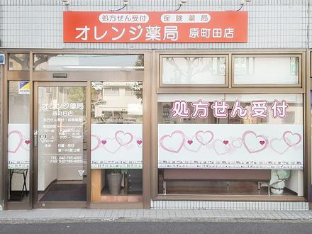 オレンジ薬局 原町田店
